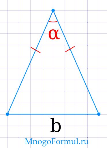 Площадь равнобедренного треугольника через основание и угол между боковыми сторонами