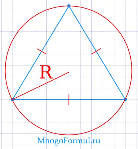 Площадь равностороннего треугольника через радиус описанной окружности