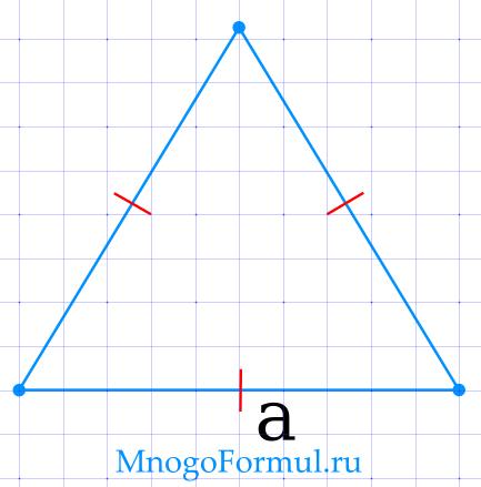 Площадь равностороннего треугольника через сторону