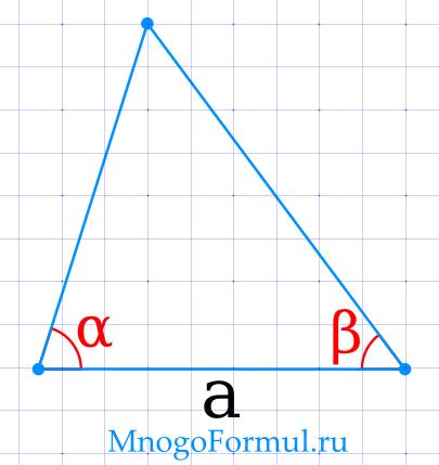 Площадь треугольника через сторону и два прилежащих угла
